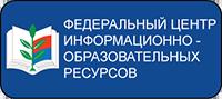 Федеральный центр информационнообразовательных ресурсов