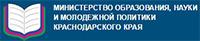 Министерство образования, науки и молодежной политики Краснодарского края